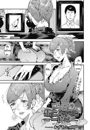 คุณแม่เลี้ยงเดี่ยวก็อยากลองเสียวบ้าง 3 – [Azukiko] Single Mother to Issho ni – Boku no Mamakatsu! 3